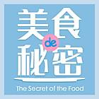 美食D秘密